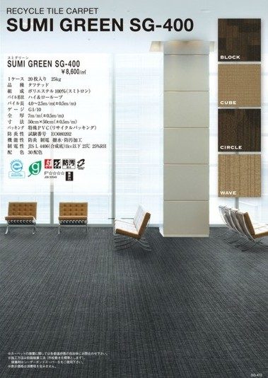 Karpet Sumi Green Cube